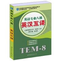 英语专业八级――英汉互译  北京环球时代学校英语专业八级考试点睛丛书