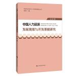 中国人力资源发展现状与开发策略研究