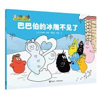 巴巴爸爸科学故事系列・巴巴伯的冰雕不见了