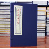 子部珍本备要079辰州符咒大全 宣纸线装 全1函4册 九州出版社 中西书局印行正版