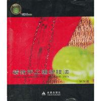 精致手工编织技法(全彩) 琥珀 金盾出版社 9787508264226