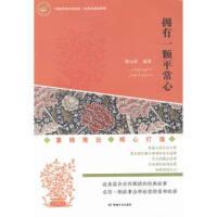 拥有一颗平常心,胡元斌,胡元斌,敦煌文艺出版社,9787546811031