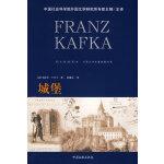 外国文学名著典藏-城堡