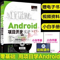 Android项目开发实战入门(全彩版)Android Studio软件编程应用开发从入门到精通书籍 安卓手机APP程