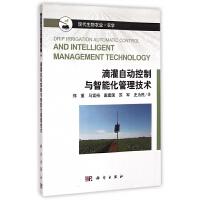 滴灌自动控制与智能化管理技术(农学现代生物农业)