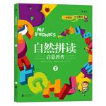 【旧书二手书9成新】自然拼读启蒙教程2:MY PHONICS 2 陈蒂娜(Tina Chen);连理查德(Richar
