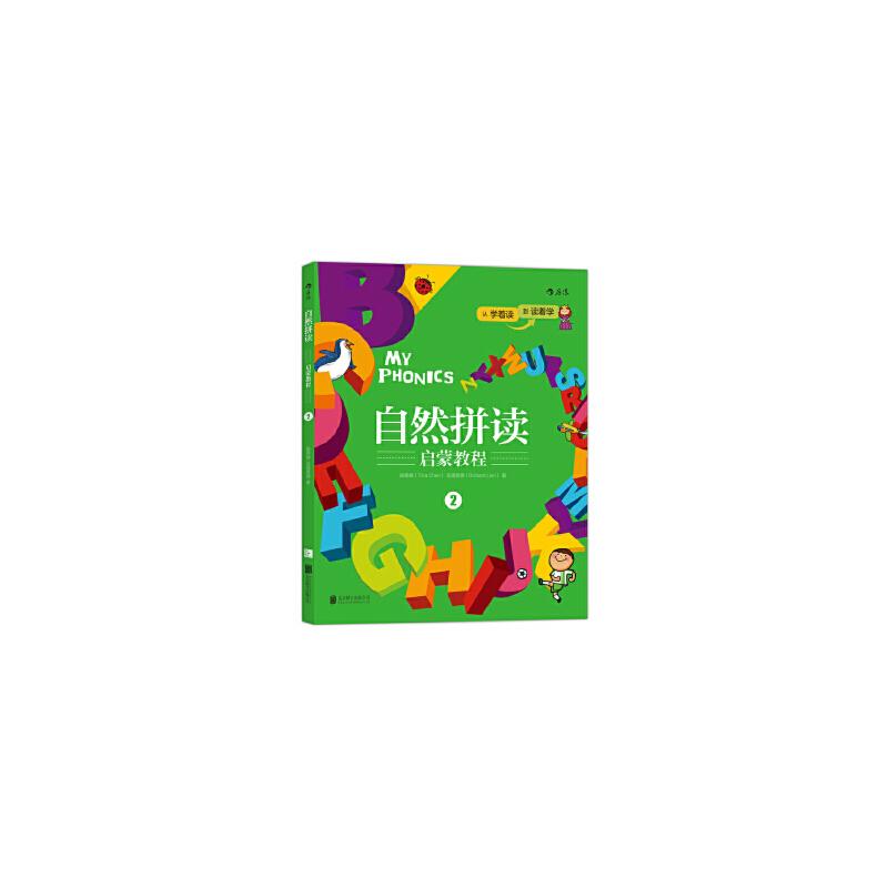 【旧书二手书9成新】自然拼读启蒙教程2:MY PHONICS 2 陈蒂娜(Tina Chen);连理查德(Richard Lien) 9787550277830 北京联合出版公司 【保证正版,全店免运费,送运费险,绝版图书,部分书籍售价高于定价】
