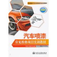 汽车喷漆常见维修项目实训教材(彩色版),组织编写,人民交通出版社,9787114093272