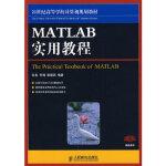 MATLAB实用教程 张磊毕靖郭莲英 人民邮电出版社 9787115188250