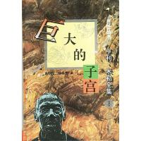 亨利・米勒全集之:巨大的子宫 [美]亨利・米勒 著 时代文艺出版社 9787538709438