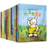 折耳兔瑞奇成长绘本系列( 共12册)