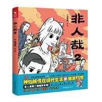 非人哉2 (神仙妖怪现代生活的爆笑日常第二弹爆笑来袭!)