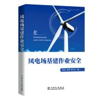 风电场基建作业安全