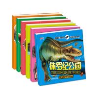 恐龙世界大探秘 全6册 (白垩纪+恐龙公园+恐龙灭绝+恐龙之最 +三叠纪+侏罗纪)