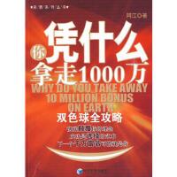【二手书8成新】你凭什么拿走1000 阿江 经济管理出版社