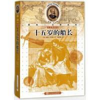 【二手书8成新】儒勒 凡尔纳探险+幻想系列:十五岁的船长 [法] 儒勒・凡尔纳 人民文学出版社