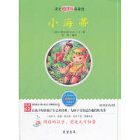 【正版包邮二手9成新】小海蒂 (瑞士)斯比丽 陈涛译 9787512004351 线装书局