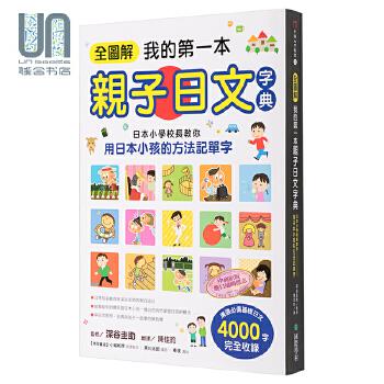 全图解我的一本亲子日文字典国际学村日语学习9789864540303
