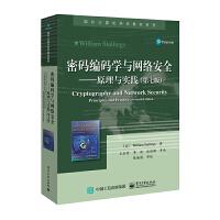 密码编码学与网络安全 原理与实践 第七版 密码编码学与网络安全的基本原理和应用技术国外计算机科学教材
