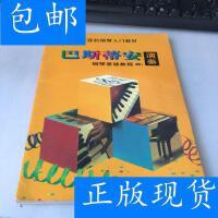 [二手旧书9成新]巴斯蒂安钢琴基础教程(五) 【基础+乐理+技巧】