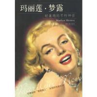 玛丽莲 梦露 9787806398838 李力,雷静 哈尔滨出版社