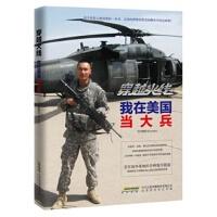 【R3】穿越火线:我在美国当大兵 飞行电熨斗 北京时代华文书局 9787807699798