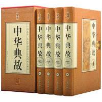 特价促销!中华典故 [精装正版] 全4册 2015年1月出版 情感、形貌、世态、闲趣、言语、勤政、暴政、国家 、谋略 哲