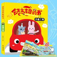 会说话的有声书交通工具 0-3岁早教书3-6岁儿童双语启蒙认知翻翻书 看图识物有声绘本故事书幼儿园书籍会发出声音的书益