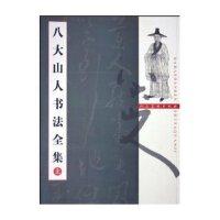 八大山人书法全集(上下) 八大山人 人民美术出版社 9787102032191
