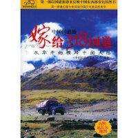 嫁给318国道 中国国道游:从零开始横跨中国大陆――变化中的中国 中国国道游编辑部著 中国轻工业出版社 9787501