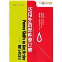 巧用外贸邮件拿订单 刘裕 中国海关出版社 9787801659668