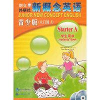 新概念英语青少版(学生)(入门级A)(配MP3.DVD)(点读版)――风靡全球的英语学习经典教材青少版
