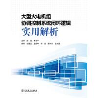 大型火电机组协调控制系统闭环逻辑实用解析