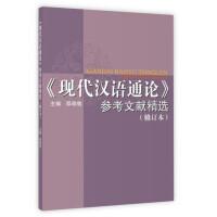 《现代汉语通论》参考文献精选(修订本)
