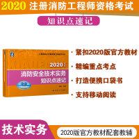 消防工程师2020官方教材配套知识点速记:消防安全技术实务知识点速记(2020年版)