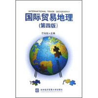 【二手书8成新】国际贸易地理(第4版 竺仙如 对外经济贸易大学出版社
