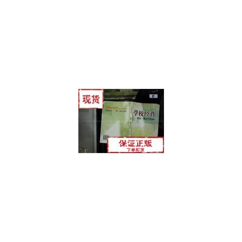 【旧书二手书9成新】学校经营:理论·模式与机制 周游 中国经济出版社9787501765607