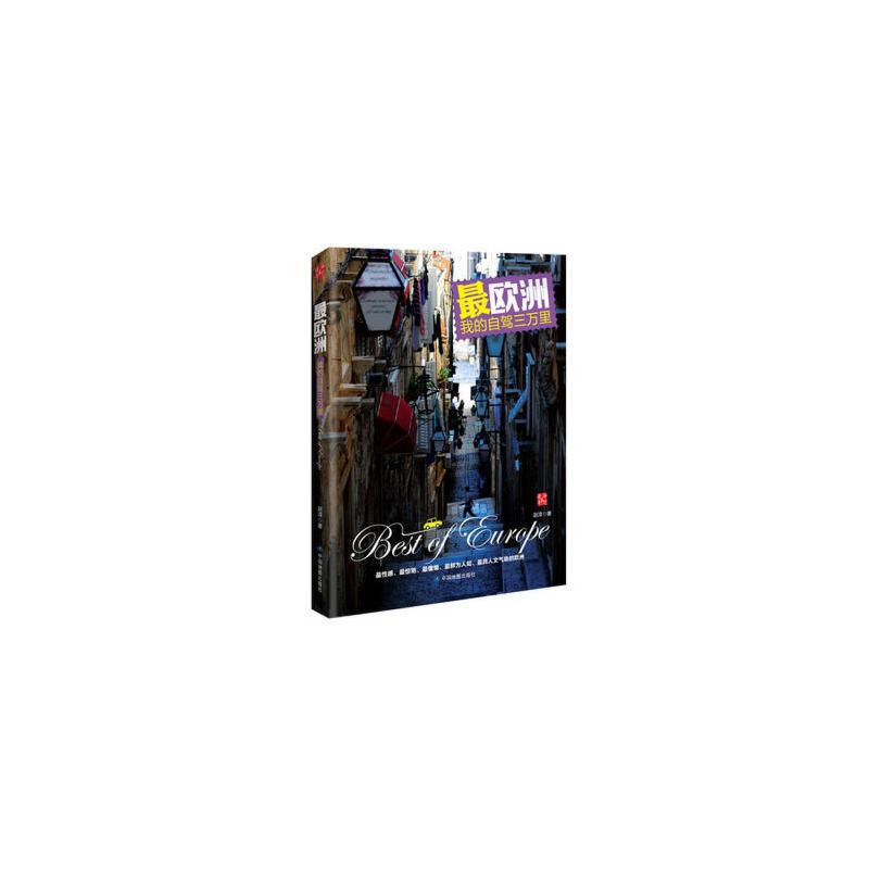 【旧书二手书9成新】欧洲 赵淳 9787503184550 中国地图出版社 【保证正版,全店免运费,送运费险,绝版图书,部分书籍售价高于定价】