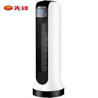 先锋(Singfun)暖风机/家用取暖器/台式电暖器/塔扇电暖风/PTC陶瓷电暖气