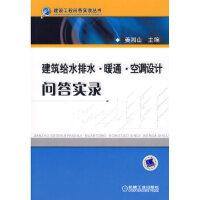 建筑给水排水 暖风 空调设计问答实录 姜湘山 机械工业出版社 9787111211129