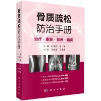 骨质疏松防治手册