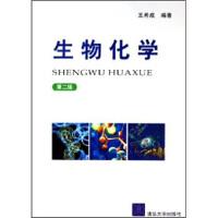 【正版二手书9成新左右】生物化学(第2版 王希成 清华大学出版社