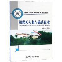 植保无人机与施药技术/何雄奎 西北工业大学出版社