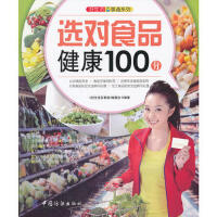 【二手旧书9成新】好生活百事通:选对食品健康100分 《好生活百事通》编委会 9787506477550 中国纺织出版