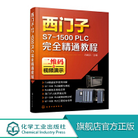 西门子S7-1500 PLC完全精通教程 向晓汉西门子S71500PLC编程应用技术视频教程书籍plc编程诊断教材pl
