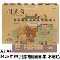 图画本A4/A3线圈图画本学生美术素描儿童绘画空白加厚