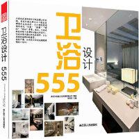 卫浴设计555 徐宾宾 江苏人民出版社 9787214074737 新华书店 正版保障