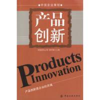 产品创新 李妍姝 中国纺织出版社 9787506427425