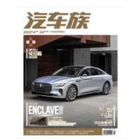 汽车族杂志2021年2-3月合刊第2-3期 在云端CES2021 谁与争锋 汽车新车介绍期刊杂志订阅