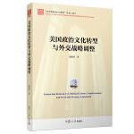 """美国政治文化转型与外交战略调整(""""21世纪的美国与世界""""丛书)"""